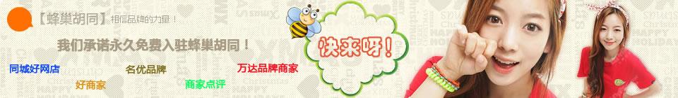 蜂巢胡同-万达品牌商家